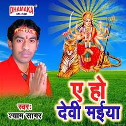A Ho Devi Maiya songs