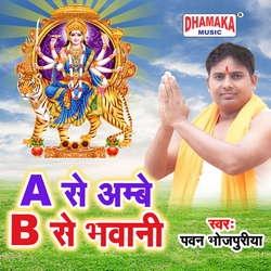 A Se Ambe B Se Bhawani songs