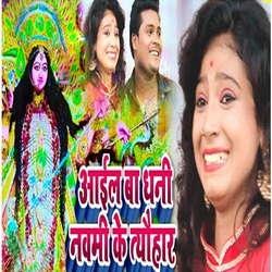 Aail Ba Dhani Navami Ke Tyohar songs