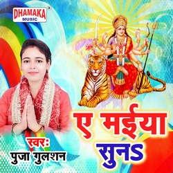 A Maiya Suna songs
