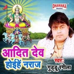Aadit Dev Hoihe Naraz songs