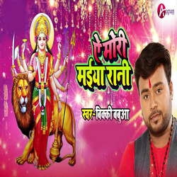 A Mori Maiya Rani songs