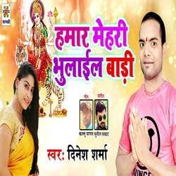 Hamar Mehri Bhulail Baadi songs
