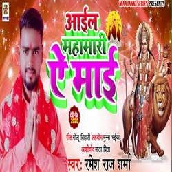 Aail Mahamari Ae Mai songs