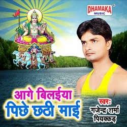 Aage Bilaiya Pichhe Chhathi Maai songs