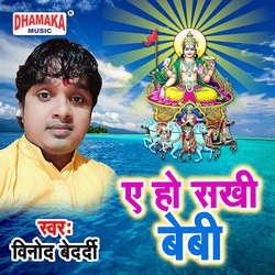 A Ho Sakhi Beby songs