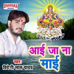 Aai Ja Na Maai songs