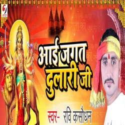 Aai Jagat Dulari Ji songs