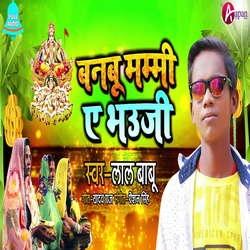 Banabu Mummy A Bhauji songs