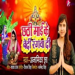 Chhathi Mai Ke Bedi Rangwa Di songs