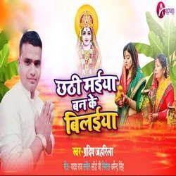 Chhathi Maiya Ban Ke Bilaiya songs