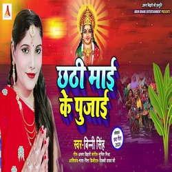 Chhathi Maai Ke Pujai songs