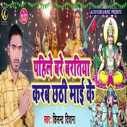 Pahile Ber Bartiya Karab Chhathi Mayi Ke songs