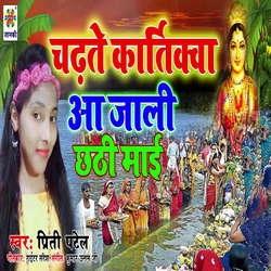 Chadte Kartikwa Aa Jali Chhathi Maiya songs