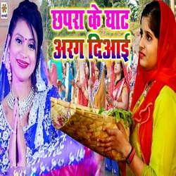 Chhapra Ke Ghat Arag Diayai songs