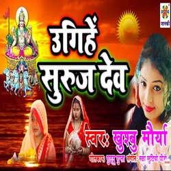Listen to Ugi Hey Suraj Dev Patna Ke Ghat songs from Ugi Hey Suraj Dev Patna Ke Ghat