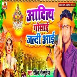 Aadiya Gosai Jaldi Aai songs