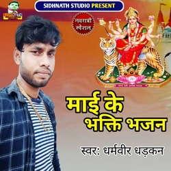 Listen to Suno Sheravali Mahima Niral songs from Mai Ke Bhakti Bhajan