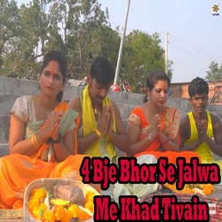 4 Bje Bhor Se Jalwa Me Khad Tivain songs