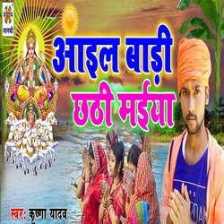 Aail Badi Chhathi Maiya songs