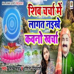 Siv Charcha Me Lagat Naikhe Kawno Kharcha