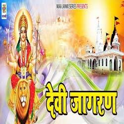 Devi Jagran songs