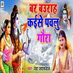 Bar Baurah Kaise Paibu Gaura songs