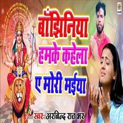 Banjhaniya Hamke Kahela Ae Mori Maiya songs