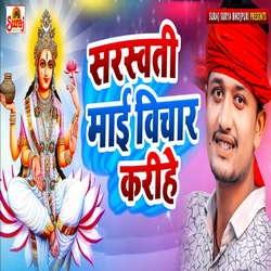 Sarswati Mai Bichar Karihe songs