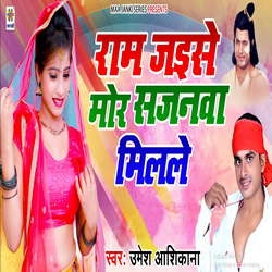 Ram Jaisan Mor Sajnwa Milale songs