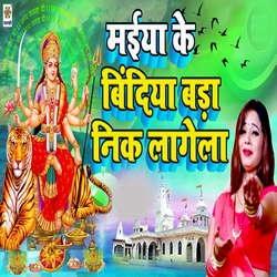 Maiya Ke Bindiya Bda Nik Lagela songs