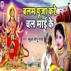 Balam Puja Kare Chal Mai Ke songs