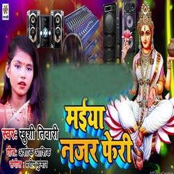 Maiya Nazar Pheri songs