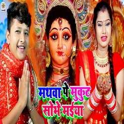 Mathwa Pe Mukut Shobhe songs