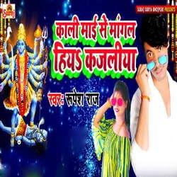 Kaali Mai Se Mangal Hiya Kajaliya songs