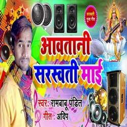 Aawtani Sarswati Maai songs