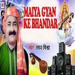 Maiya Gyan Ke Bhandar songs
