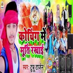 Coching Me Murti Rkhai songs