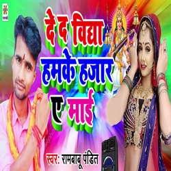 De De Vidhya Hazar Ae Mai songs