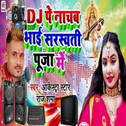 Dj Par Nachab Bhai Sarswati Puja Me songs