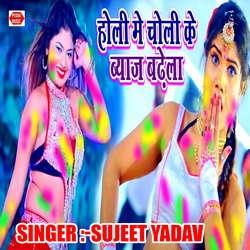 Holi Me Choli Ke Vyaj Badhela songs