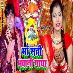 Maa Sati Bhawani Gatha songs