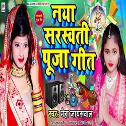 Naya Saraswati Puja Geet songs