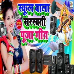 School Wala Saraswati Pooja Geet songs