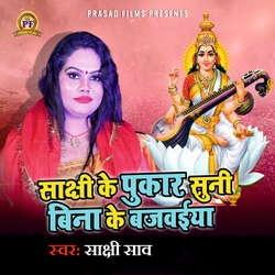 Sakshi Ke Pukar Suni Bina Ke Bajaiya songs