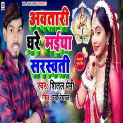 Aawtari Ghare Sarswati Maiya songs