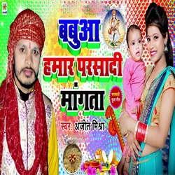 Babua Hamar Parsadi Mangata songs