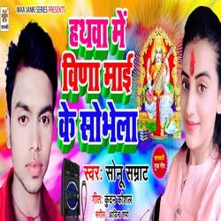 Hathwa Me Veena Sobhela songs