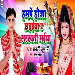 Hum Pe Ho Ja Sahaiya Ae Sarswati Maiya songs