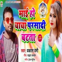 Mai Ho Chacha Parsadi Batata songs
